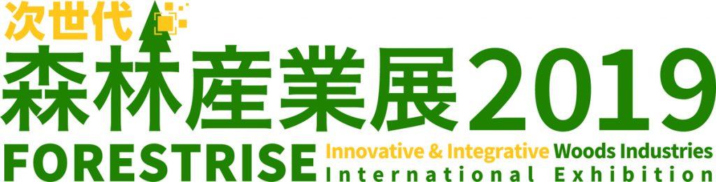 次世代森林産業展2019