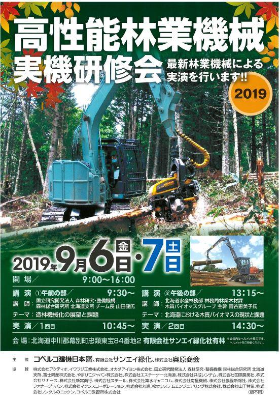 2019年高性能林業機械実機研修会案内