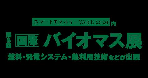 国際バイオマス展ロゴ