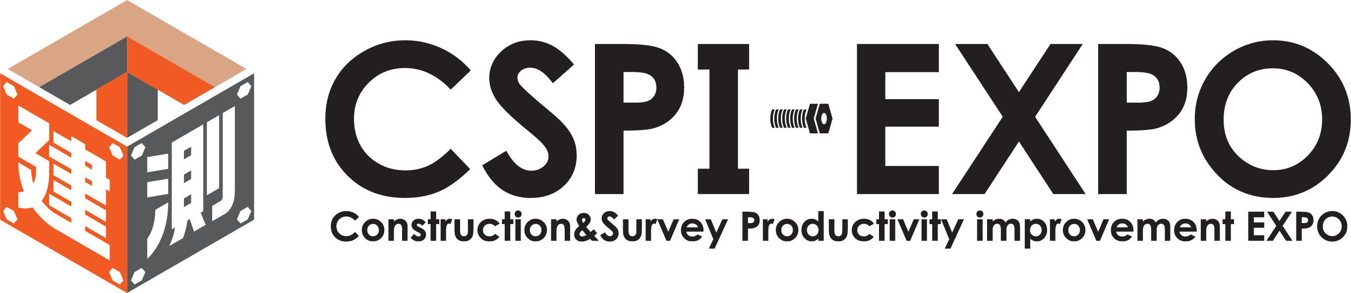 建設・測量生産性向上展 CSPIのロゴ