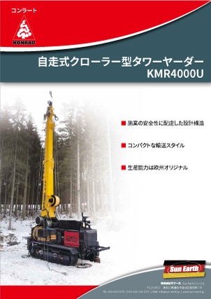 林業機械 自走式クローラー型タワーヤーダー KMR4000