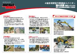 4輪多関節型作業機械スパイダー 国内実績 海外トピックス